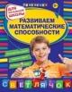 Развиваем математические способности для начальной школы